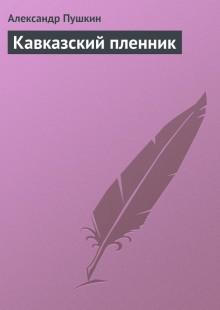 Обложка книги  - Кавказский пленник
