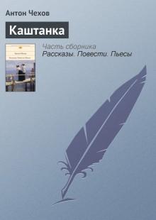 Обложка книги  - Каштанка