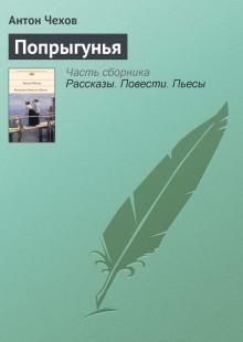 Обложка книги  - Попрыгунья