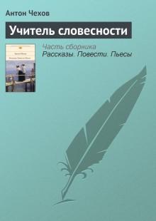 Обложка книги  - Учитель словесности