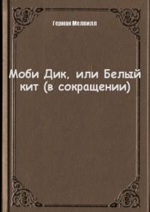 Обложка книги  - Моби Дик, или Белый кит (в сокращении)