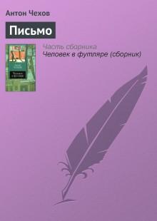 Обложка книги  - Письмо
