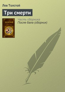 Обложка книги  - Три смерти