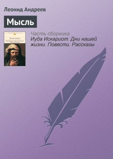 Обложка книги  - Мысль