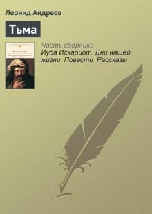 Обложка книги  - Тьма