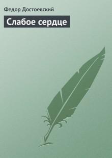 Обложка книги  - Слабое сердце