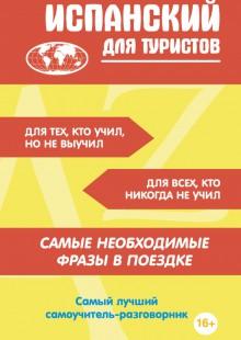 Обложка книги  - Испанский для туристов