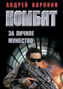 Обложка книги  - Комбат. За личное мужество