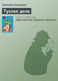 Обложка книги  - Тухлое дело