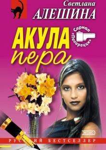 Обложка книги  - Акула пера (сборник)