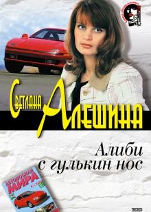 Обложка книги  - Алиби с гулькин нос