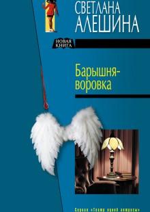 Обложка книги  - Барышня-воровка (сборник)