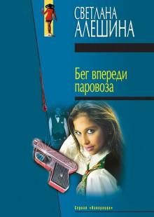 Обложка книги  - Бег впереди паровоза (сборник)
