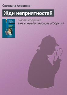 Обложка книги  - Жди неприятностей