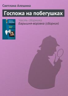 Обложка книги  - Госпожа на побегушках
