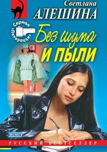 Обложка книги  - Без шума и пыли (сборник)