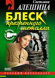 Обложка книги  - Блеск презренного металла
