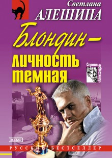Обложка книги  - Блондин – личность темная (сборник)