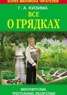 Обложка книги  - Все о грядках. Многоярусные, треугольные, квадратные
