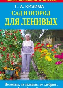 Обложка книги  - Сад и огород для ленивых. Не копать, не поливать, не удобрять, а собирать богатый урожай