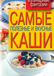 Обложка книги  - Самые полезные и вкусные каши