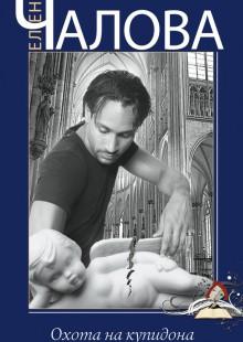 Обложка книги  - Охота на купидона