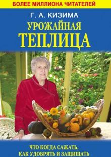 Обложка книги  - Урожайная теплица. Что когда сажать. Как удобрять и защищать