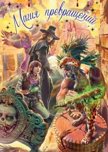 Обложка книги  - Магия превращений
