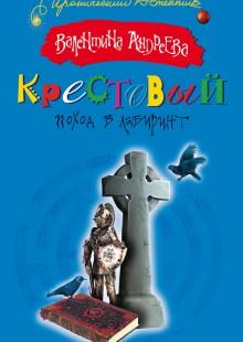 Обложка книги  - Крестовый поход в лабиринт