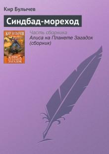 Обложка книги  - Синдбад-мореход