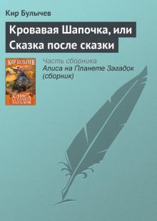Обложка книги  - Кровавая Шапочка, или Сказка после сказки
