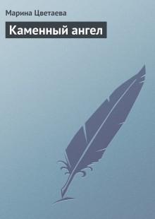 Обложка книги  - Каменный ангел