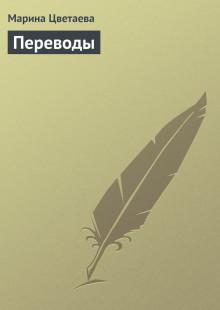 Обложка книги  - Переводы