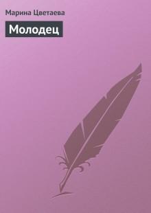 Обложка книги  - Молодец