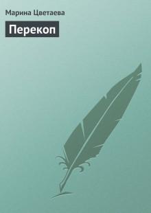 Обложка книги  - Перекоп