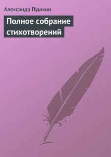 Обложка книги  - Полное собрание стихотворений