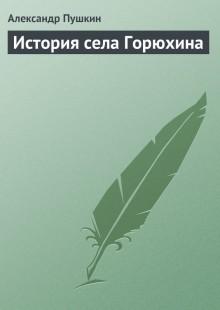 Обложка книги  - История села Горюхина