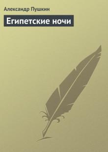 Обложка книги  - Египетские ночи