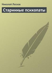 Обложка книги  - Старинные психопаты