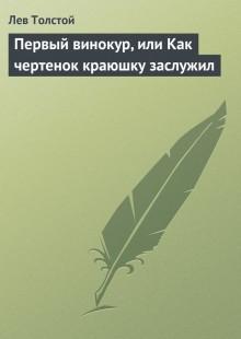 Обложка книги  - Первый винокур, или Как чертенок краюшку заслужил