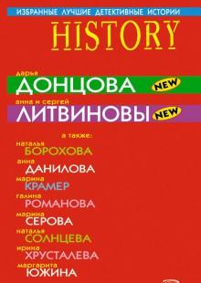 Обложка книги  - Избранные лучшие детективные истории