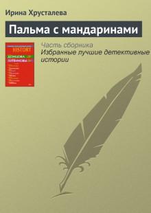 Обложка книги  - Пальма с мандаринами