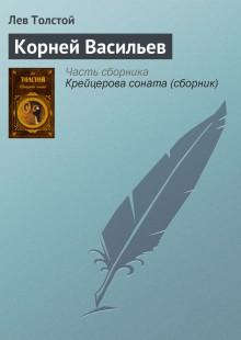Обложка книги  - Корней Васильев