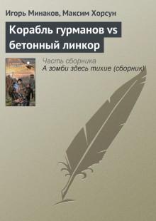 Обложка книги  - Корабль гурманов vs бетонный линкор