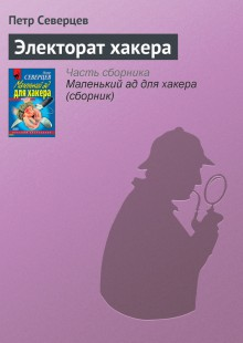 Обложка книги  - Электорат хакера