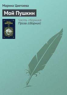 Обложка книги  - Мой Пушкин