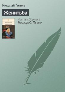 Обложка книги  - Женитьба