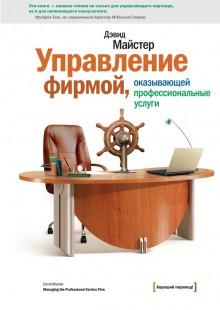 Обложка книги  - Управление фирмой, оказывающей профессиональные услуги