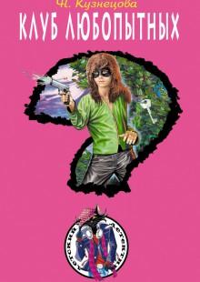 Обложка книги  - Клуб любопытных