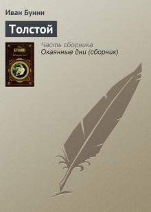 Обложка книги  - Толстой